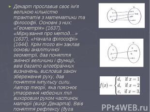Декарт прославив своє ім'я великою кількістю трактатів з математики та філософії