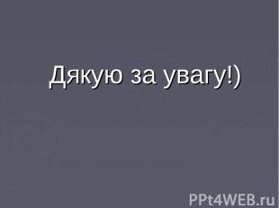 Дякую за увагу!) Дякую за увагу!)
