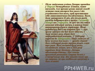 Після закінчення освіти Декарт проводив у Парижі безтурботне життя, повне насоло