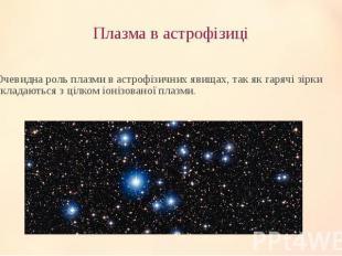 Плазма в астрофізиці Очевидна роль плазми в астрофізичних явищах, так як гарячі