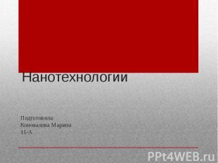 Нанотехнологии Подготовила: Коновалова Марина 11-А