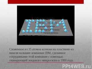 Сложенное из 35 атомов ксенона на пластинке из никеля название компании IBM, сде