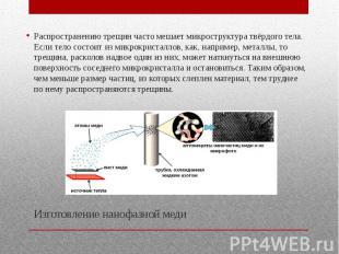 Изготовление нанофазной меди Распространению трещин часто мешает микроструктура