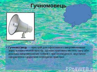 Гучномовець Гучномо вець— пристрій для ефективного випромінювання звуку&nb
