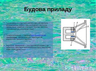 Будова приладу Гучномовець конструктивно містить одну або декілька випромінюючих