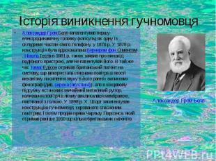 Історія виникнення гучномовця Александер Грем Беллзапатентував першу елект