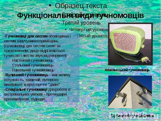 Функціональні види гучномовців