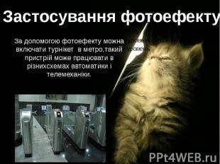 За допомогою фотоефекту можна включати турнікет в метро,такий пристрій може прац