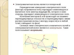 Электромагнитная волна является поперечной. Электромагнитная волна является попе
