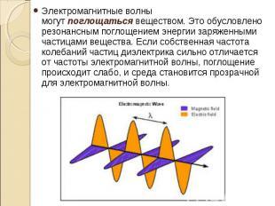 Электромагнитные волны могутпоглощатьсявеществом. Это обусловлено ре