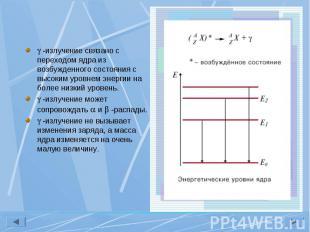 -излучение связано с переходом ядра из возбужденного состояния с высоким уровнем