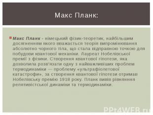 Макс Планк: Макс Планк - німецький фізик-теоретик, найбільшим досягненням якого