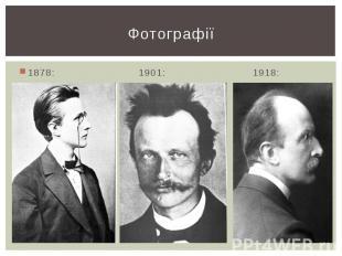 Фотографії 1878: 1901: 1918:
