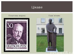 Цікаве Поштова марка: Пам`ятник:
