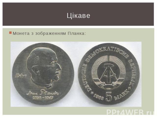 Цікаве Монета з зображенням Планка: