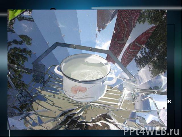 Сонячна кухня Сонячні колектори можуть застосовуватися для приготування їжі. Температура в фокусі колектора досягає 150°С. Такі кухонні прилади можуть широко застосовуватися в країнах, що розвиваються. Вартість матеріалів необхідних для виробн…