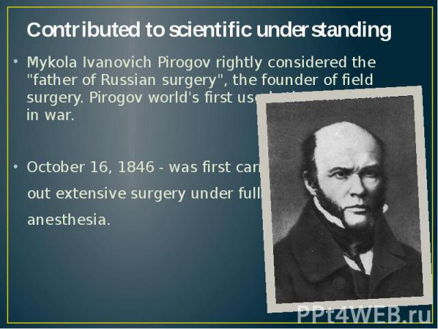 """Contributed to scientific understanding Mykola Ivanovich Pirogov rightly considered the """"father of Russian surgery"""", the founder of field surgery. Pirogov world's first used ether anesthesia in war. October 16, 1846 - was first carried out…"""