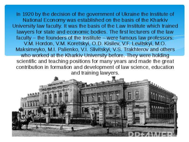 In 1920 by the decision of the government of Ukraine the Institute of National Economy was established on the basis of the Kharkiv University law faculty. It was the basis of the Law Institute which trained lawyers for state and economic bodies. The…