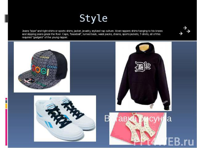"""Style Jeans """"pipe"""" and tight shirts or sports shirts, jacket, jewelry, stylized rap culture. Most rappers shirts hanging to his knees and slipping jeans graze the floor. Caps, """"baseball"""", turned back, waist packs, chains, sports …"""