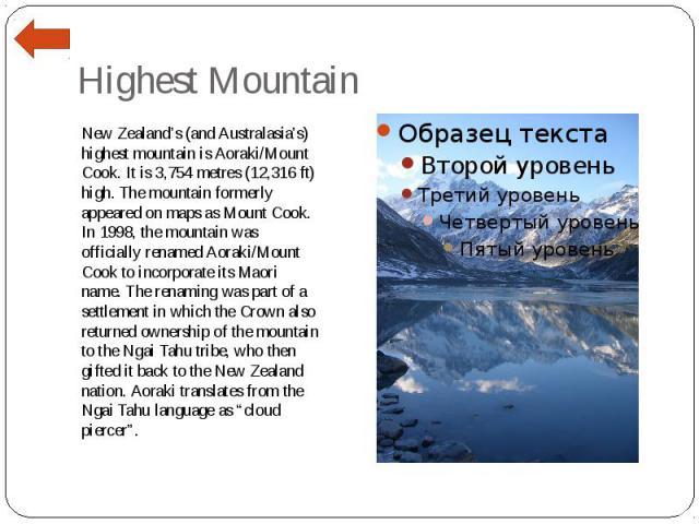 Highest Mountain