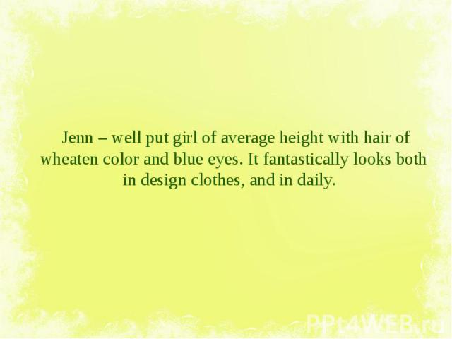 Jenn – well put girl of average height with hair of wheaten color and blue eyes. It fantastically looks both in design clothes, and in daily. Jenn – well put girl of average height with hair of wheaten color and blue eyes. It fantastically looks bot…