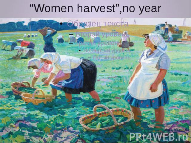 """""""Women harvest"""",no year"""