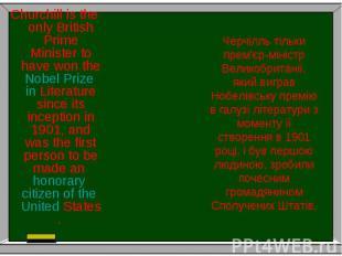 Черчілль тільки прем'єр-міністр Великобританії, який виграв Нобелівську премію в