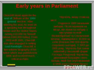 Early years in Parliament Черчілль знову стояв на місті Олдхем в 1900 загальних