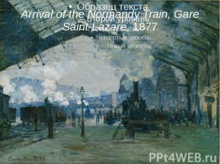 Arrival of the Normandy Train, Gare Saint-Lazare, 1877