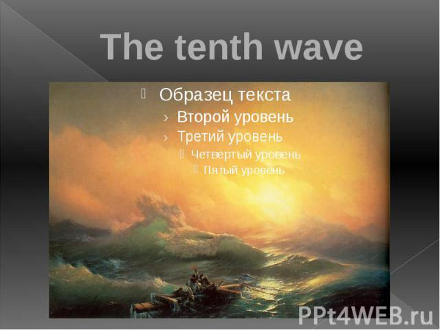 The tenth wave
