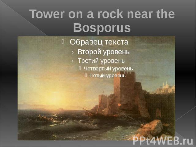 Tower on a rock near the Bosporus