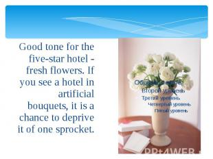 Good tone for the five-star hotel - fresh flowers. If you see a hotel in artific
