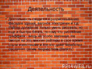 Деятельность Деятельность сводится к разрисовыванию фасадов зданий, вагонов элек