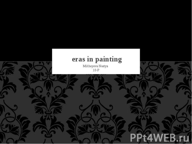 eras in painting Mikheyeva Nastya 10-P