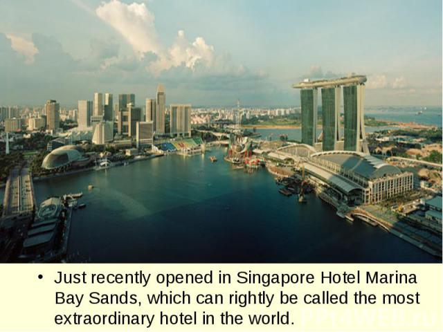 Just recently opened in Singapore Hotel Marina Bay Sands, which can rightly be called the most extraordinary hotel in the world.