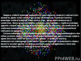 Завдяки слабкій взаємодії відбувається перетворення кварків із зміною їхніх аром