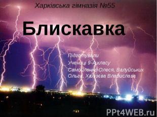Блискавка Підготували Учениці 9-А класу Самойленко Олеся, Валуйських Ольга, Халі