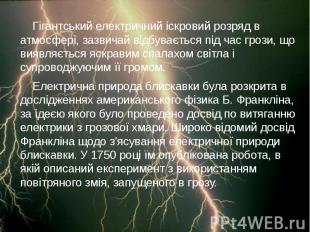 Гігантський електричний іскровий розряд в атмосфері, зазвичай відбувається під ч