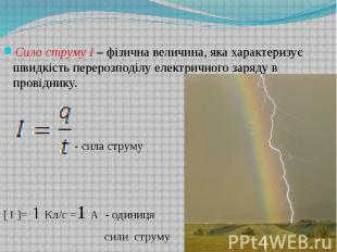 Сила струму І – фізична величина, яка характеризує швидкість перерозподілу елект
