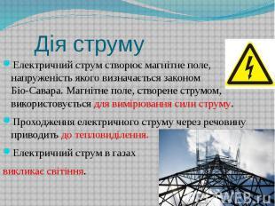 Дія струму Електричний струм створює магнітне поле, напруженість якого визначаєт