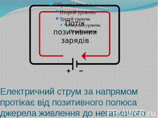 Електричний струм за напрямом протікає від позитивного полюса джерела живлення до негативного