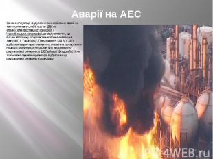 Аварії на АЕС 3а час експлуатації відбулося кілька серйозних аварій на таких уст