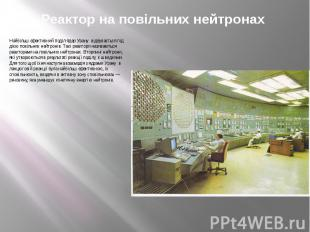 Реактор на повільних нейтронах Найбільш ефективний поділ ядер Урану відбув