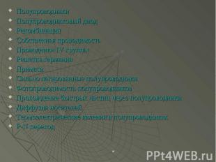 Полупроводники Полупроводники Полупроводниковый диод Рекомбинация Собственная пр