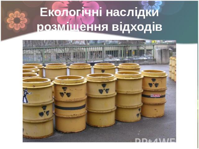 Екологічні наслідки розміщення відходів