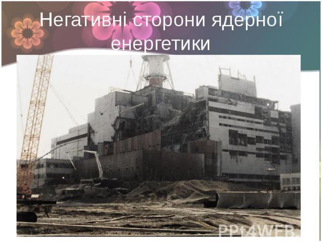 Негативні сторони ядерної енергетики