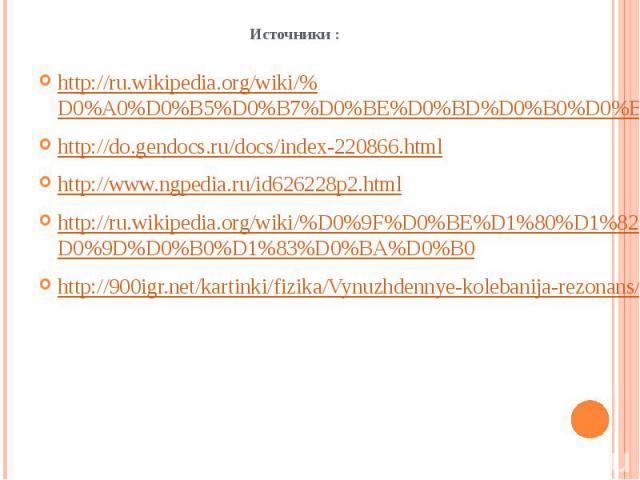 Источники : http://ru.wikipedia.org/wiki/%D0%A0%D0%B5%D0%B7%D0%BE%D0%BD%D0%B0%D0%BD%D1%81 http://do.gendocs.ru/docs/index-220866.html http://www.ngpedia.ru/id626228p2.html http://ru.wikipedia.org/wiki/%D0%9F%D0%BE%D1%80%D1%82%D0%B0%D0%BB:%D0%9D%D0%B…