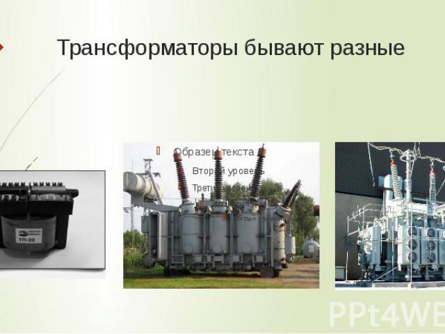 Трансформаторы бывают разные