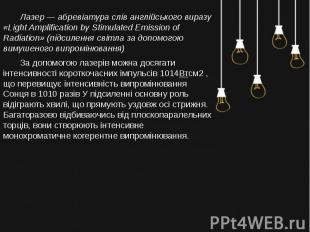 Лазер — абревіатура слів англійського виразу «Light Amplification by Stimulated