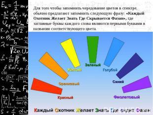 Для того чтобы запомнить чередование цветов в спектре, обычно предлагают запомни